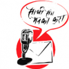 सामाजिक डर / चिन्ता को बारेमा रेडियो नाटक
